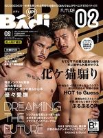 ゲイ雑誌『Badi』が1月発売の3月号をもって休刊