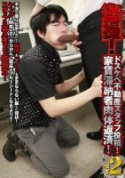 【新作DVD】「SUPER THREE」から「盗撮!ドスケベ不動産スタッフ投稿!家賃滞納者肉体返済!vol.2」が発売