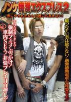 【新作DVD】「SUPER THREE」から「ノンケ痴漢エクスプレス2」が発売