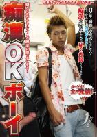 【新作DVD】「SUPER THREE」から「痴漢OKボーイ」が発売