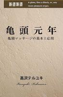 【新刊書籍】亀頭責めテクニックが満載『亀頭元年 亀頭マッサージの基本と応用』がAmazonで販売中